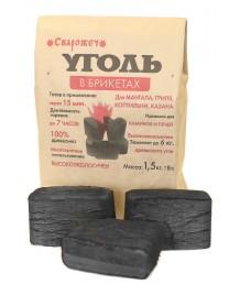 Уголь в брикетах «СВАРОЖЕЧ» (1,5 кг/уп)